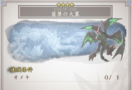 toukiden2_dec4_omeki1