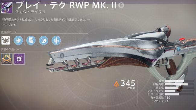 destiny2_rwpmk2