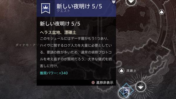 destiny2questyoake5_4