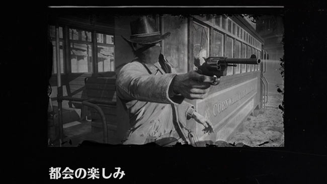 rdr2_chapter4_7city2