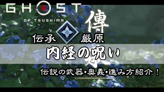 ghostof-tsushima-denshou3