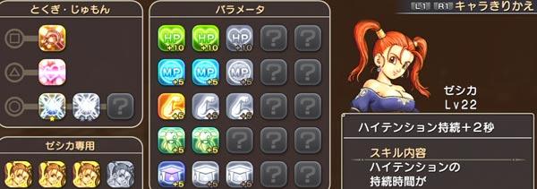 chr_zeshika_skills