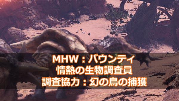 mhw_bounty6_0