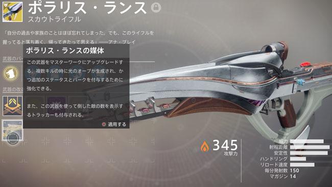 destiny2questyoake5_6
