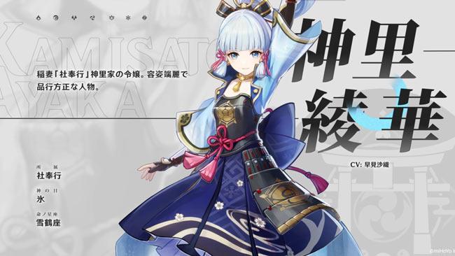 gensin-chr-kamisato-ayaka-1