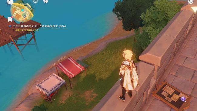 gensin-quest8-poster4