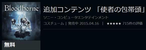 Bloodborne_20150416_dlc1_0