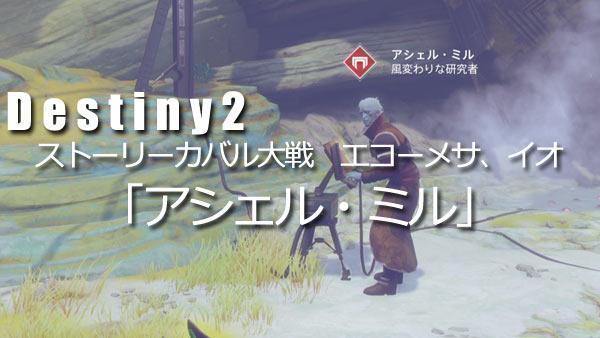 Destiny2_10_00