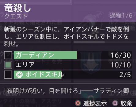 destiny2-2020-s12-iron1-2