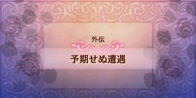 side_story_zero_t