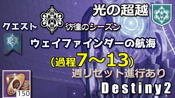 destiny-s15-w2-quest5