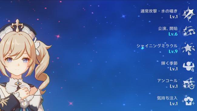 genshin-chr-barbara-star2
