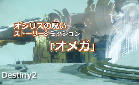 Destiny2dlc1story8