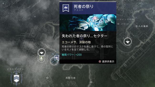 destiny21017evt02