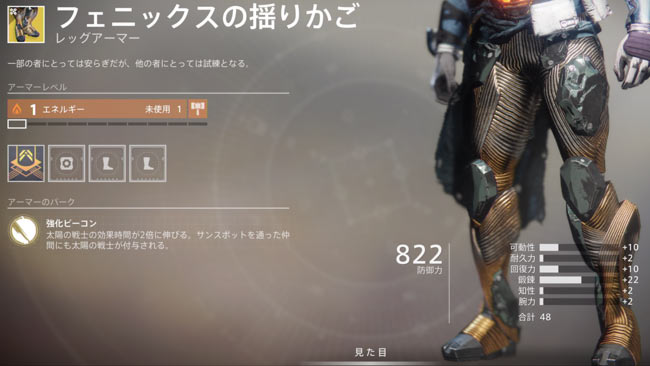 destiny2-shadow-exotic-Titan-PHOENIXCRADLE