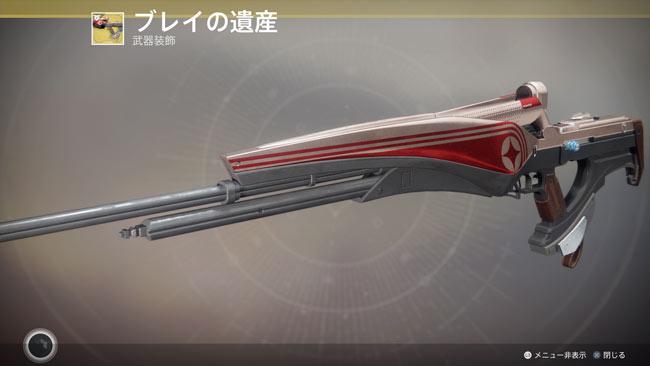 destiny2exotic210polarisla2