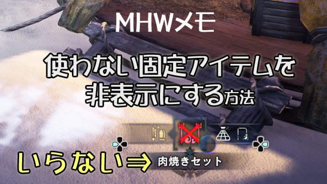 mhw-item-on-off-niku