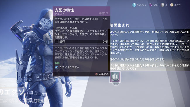 destiny2-catalystquest2-1