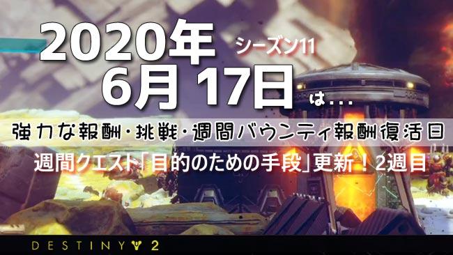 destiny2-season11-0617