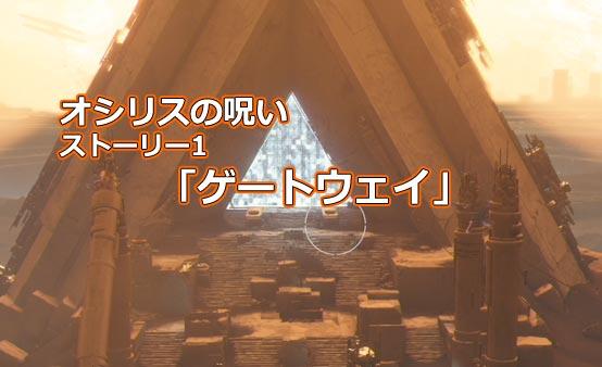 Destiny2dlc1story1_0