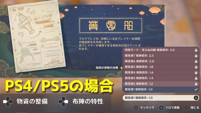 genshin-v13-defense1-5
