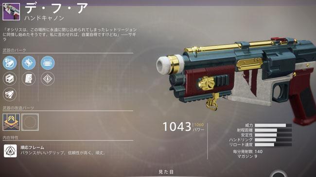 destiny2-2020-0909-22