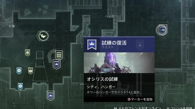 destiny2-s10-quest1-1