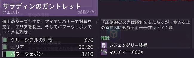 destiny2-2021-s13-iron-1