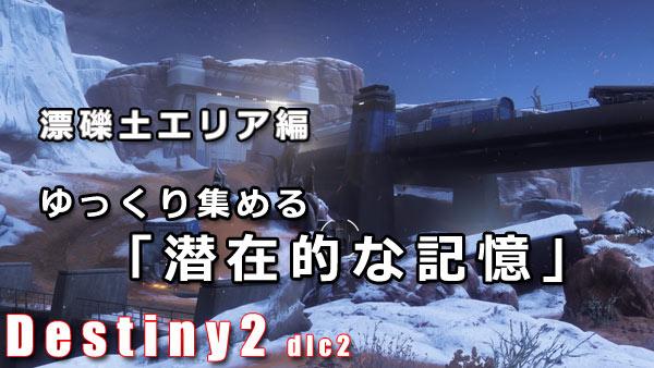 Destiny2parts2