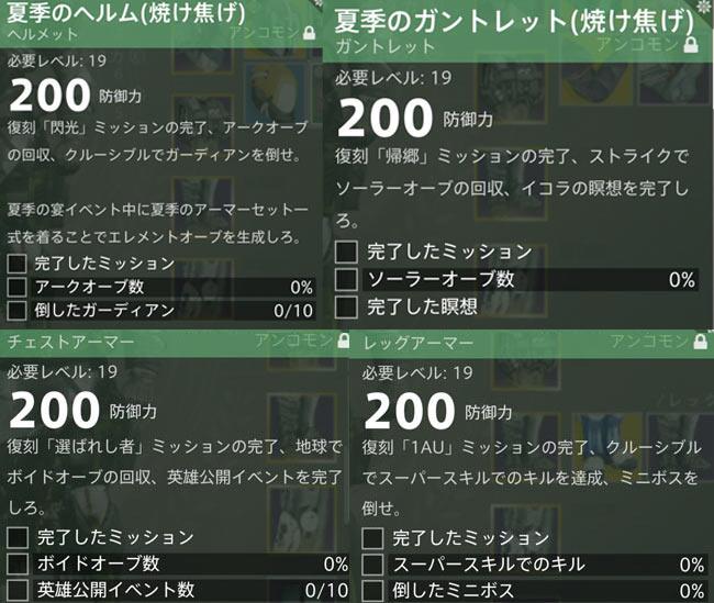 destiny2_titan0801