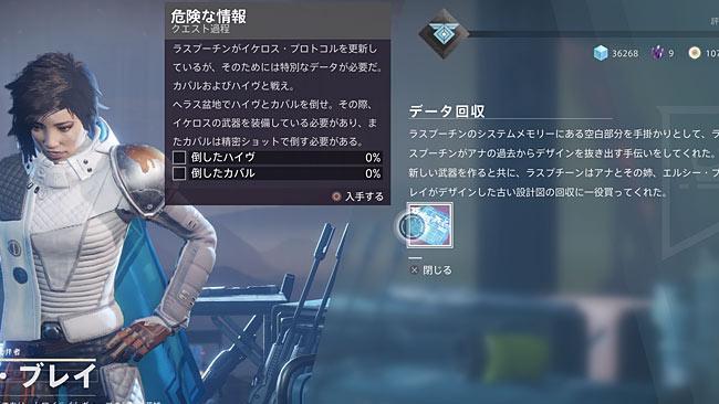 Destiny2dlc2qdate1_2