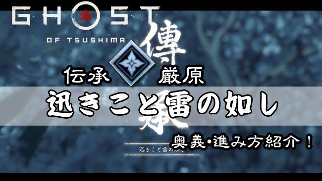 ghostof-tsushima-denshou1