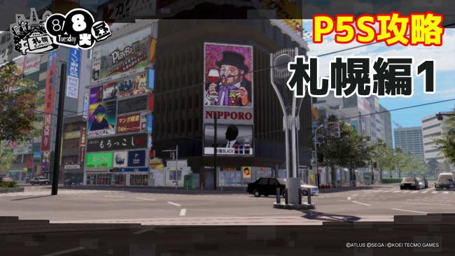 ps4nsw-p5s-saporo1