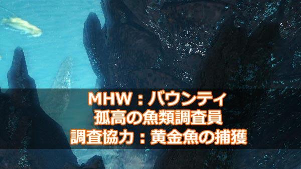 mhw_bounty10_0