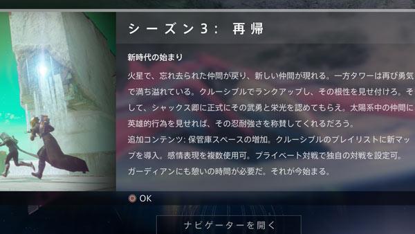 destiny2_3_1