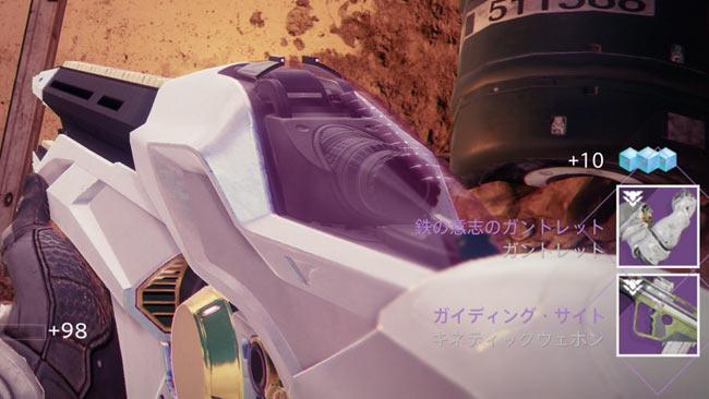 destiny2-2020-s12-iron1-1b