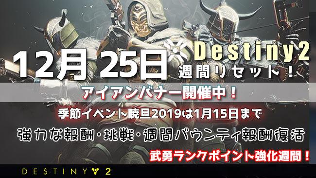 destiny2-season9-1225