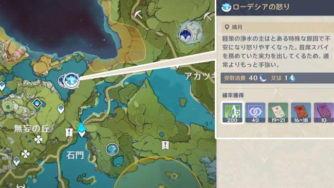 genshin-pickup-20210409-28