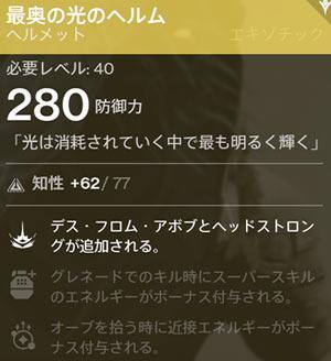 helmet_InmostLight20151106