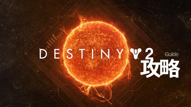 destiny2-season10-2020-0311