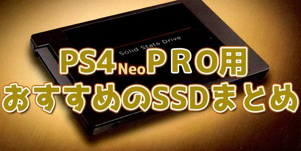 PS4NEOPRO_SSDMATOME