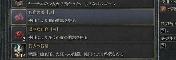 Bloodborne_tisi