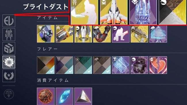 destiny2-s14-0602