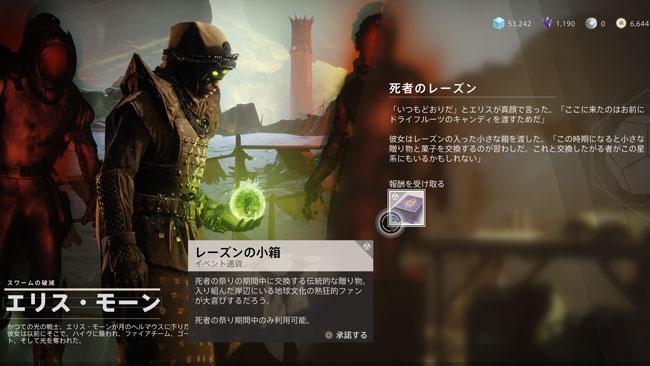 destiny2-raisin1