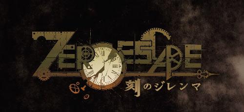 zeroescape20160630