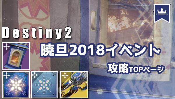 destiny2_1212_8