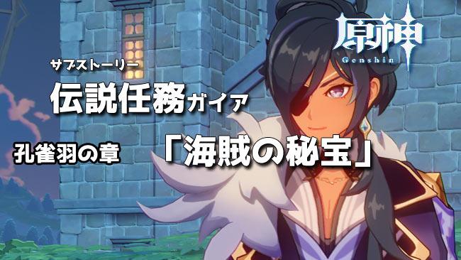 gensin-quest-legend-kaeya1-ガイア-アルカディア遺跡