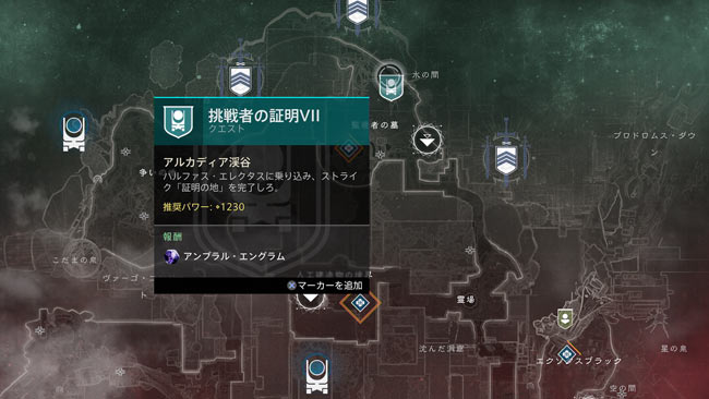 destiny2-season13-quest9-2