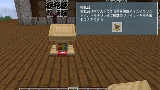 minecraft190_sho