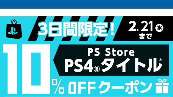 PS4coupon20180221